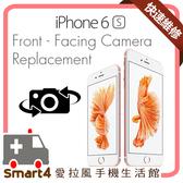 【愛拉風】台中最低價 快速手機維修 iPhone6S 前鏡頭故障 無法對焦開啟視訊 聽筒無聲 可分期