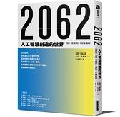 (二手書)2062:人工智慧創造的世界