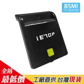 EZ100 黑EZ100PU ATM 讀卡機智慧型IC 晶片自然人憑證健保卡~B629 ~~熊大碗 社~