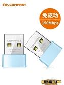 無線網卡 迷你免驅動USB無線網卡臺式機5G雙頻筆記本電腦主機  【新品】【99免運】