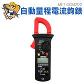《精準儀錶旗艦店》自動量程交直流電壓測量交流電流鉤鉗錶MET DCM202