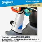 gogoro VIVA 龍頭透明防刮套 防刮套 防塵套 透明車套 保護套 龍頭 龍頭車套 車頭 GOGORO 哈家人