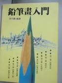 【書寶二手書T2/藝術_IAZ】鉛筆畫入門_李平農/譯