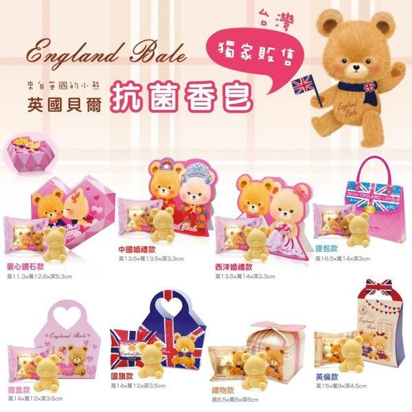 英國貝爾熊造型香皂小禮盒/盒,香皂禮盒,沐浴禮盒,婚禮小物,姐妹禮,送客禮