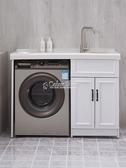 太空鋁洗衣機一體櫃陽臺組合伴侶帶搓板洗手盆池洗臉洗衣槽臺盆櫃 雙12購物節 YYP