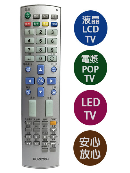 吉普生/西屋/雷諾/普騰/富及第/聯碩/禾聯液晶電視專用遙控器