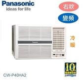 【佳麗寶】-留言享加碼折扣(Panasonic國際牌)6-8坪變頻冷暖窗型冷氣 CW-P40HA2 (含標準安裝)