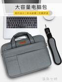 電腦包聯想蘋果戴爾華碩小米13/14/15.6寸/17.3單肩手提筆記本 海角七號