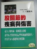【書寶二手書T2/醫療_C1Z】股關節的疾病與傷害_原價180_精平裝:/頁數 平裝本 / 175頁