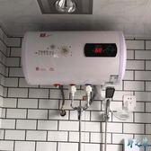 40升80L儲水式電熱水器家用衛生間洗澡220V學校髮廊商用會所淋浴超薄速熱式LXY2890【野之旅】