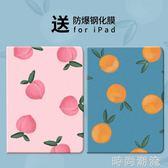 ipad保護套蘋果ipad mini4保護套硅膠2018新款air2平板電腦9.7英寸迷你3軟 時尚潮流