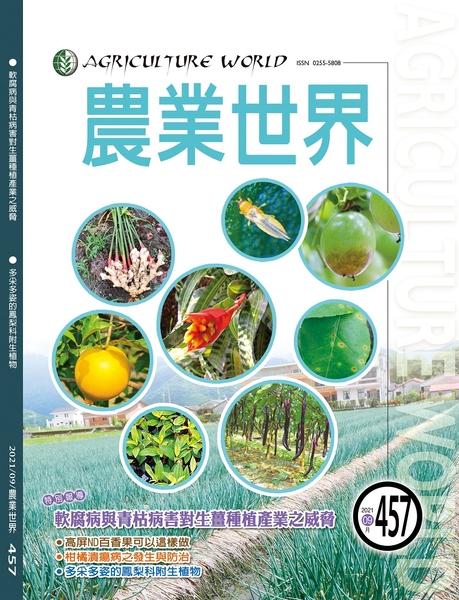 農業世界雜誌九月份457期