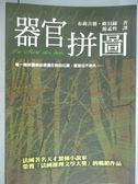【書寶二手書T5/一般小說_GMD】器官拼圖_布莉吉德‧歐貝赫/著 , 楊孟哲