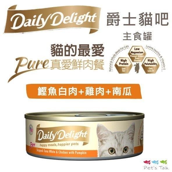 Pet's Talk~Daily Delight爵士貓吧 [真愛鮮肉餐-鰹魚白肉+雞肉+南瓜 -80g]
