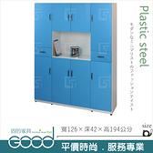 《固的家具GOOD》139-04-AX (塑鋼材質)4.2尺隔間櫃/鞋櫃/上+下-藍/白色【雙北市含搬運組裝】