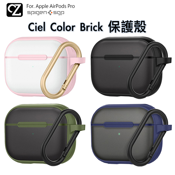 SGP Spigen Ciel Color Brick AirPods Pro 保護殼 防塵殼 硬殼 蘋果保護殼 蘋果耳機套