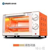 家用10升烘焙多功能小烤箱控溫迷你蛋糕 220V NMS220 NMS
