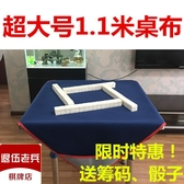 麻將布 大號手打麻將桌布毯手搓麻將1.1米加大號特大號桌布加厚 城市科技