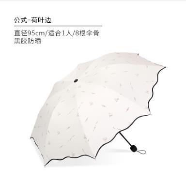 雨傘晴雨傘女折疊兩用遮陽太陽傘大號防曬防紫外線廣告傘印字定制logo 貝芙莉