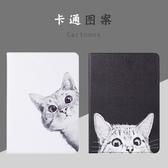 蘋果IPad Air3 卡通貓咪保護套 IPad10.2吋平板保護套 蘋果IPAD Pro 10.5吋保護殼 IPAD 9.7吋平板保護殼