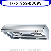 莊頭北【TR-5195S-80CM】80公分單層式(與TR-5195S/TR-5195同款)排油煙機(含標準安