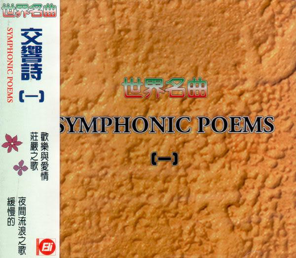 世界名曲 交響詩 第一輯 CD (音樂影片購)