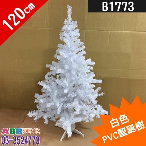 B1773_4尺_聖誕樹_白_塑膠腳架#聖誕派對佈置氣球窗貼壁貼彩條拉旗掛飾吊飾