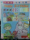 挖寶二手片-X22-041-正版VCD*動畫【NHK資優兒童生活英語(4)】-Happy Birthday