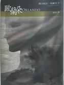 【書寶二手書T6/一般小說_BVP】歐蘭朵_張琰, 維吉妮亞