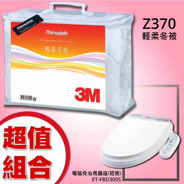 【熱賣商品組合】3M Z370 輕柔冬被+ET-FBD300S(短版)/ET-FBD300RT(標準版)電腦免治馬桶座