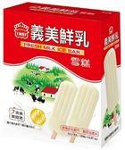 【免運冷凍宅配】義美鮮乳雪糕70g(5支/盒)*6盒【合迷雅好物超級商城】