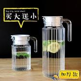 冷水壺玻璃涼水壺瓶大容量泡茶壺防爆家用耐熱【勇敢者】