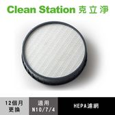 【N10 / N7 / N4適用 】HEPA濾網