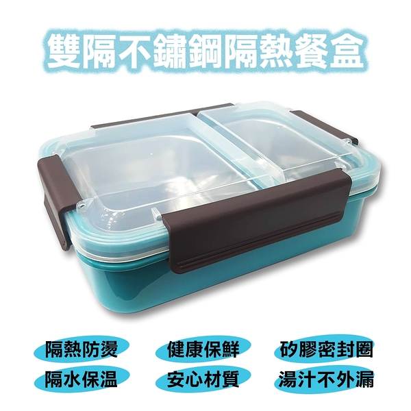【麻吉滴家】雙格不鏽鋼隔熱餐盒