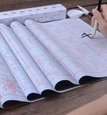 練毛筆字帖水寫布套裝 沾水練習書法字貼 禮物
