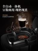 Petrus/柏翠 PE3200咖啡機家用全自動美式現磨一體機煮咖啡機小型巴黎衣櫃