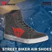 [中壢安信]義大利DAINESE 休閒靴 STREET BIKER AIR SHOES 黑紅 車靴 帆布鞋 街頭 打檔