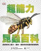 超能力昆蟲百科:地球上最大、最快、最致命的昆蟲與節肢動物