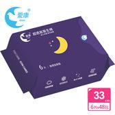 愛康Icon 33cm加長型衛生棉-整箱48包(6片/包;48包/箱)