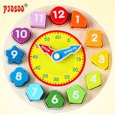 85折免運-嬰幼兒童認知早教啟蒙益智數字時鍾間穿線串珠形狀配對積木教玩具