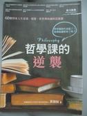 【書寶二手書T8/哲學_MHH】哲學課的逆襲_冀劍制