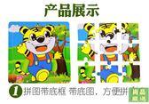拼圖幼兒園兒童益智力拼圖9/16/20片卡通動物寶寶拼裝木質玩具2-5-6歲