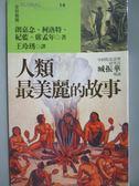 【書寶二手書T1/社會_OLG】人類最美麗的故事_朗嘉念、柯洛特、紀藍、席孟年