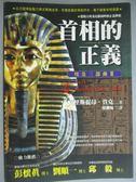 【書寶二手書T6/翻譯小說_GNW】埃及三部曲(III)-首相的正義_克里斯提昂‧賈克, 顏湘如