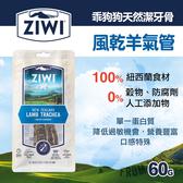 【毛麻吉寵物舖】ZiwiPeak巔峰 乖狗狗天然潔牙骨-羊氣管 寵物零食