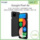 送玻保【3期0利率】Google Pixel 4a 5G版 6.2吋 6G/128G 1600萬畫素 3885mAh 夜視攝影 智慧型手機
