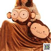 可愛表情猴子毛絨玩具 毛毯暖手寶兩用抱枕被子 靠墊毯生日禮物 一件免運