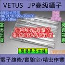 VETUS 鑷子 00-JP 2A-JP 3C-JP 5SA-JP 7SA-JP SS-JP [1100]
