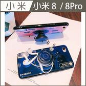 【藍光相機殼】小米8 小米 8Pro 全包覆軟殼 相機支架 送掛繩 背帶 復古風 手機殼 ig 網紅 手機套