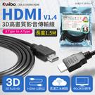[哈GAME族]滿399免運費 可刷卡 aibo 1.4版 1.5米 HDMI 高畫質3D影音傳輸線 高速乙太網路 公對公